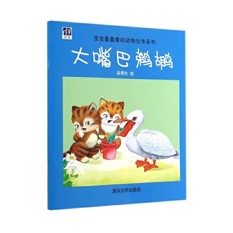 《大嘴巴**/宝宝喜爱的动物伙伴系列》绘画:吴带生