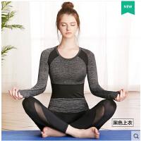 修身舒适上衣瑜伽服长袖女瑜珈服修身高弹力愈加服上衣女士长袖