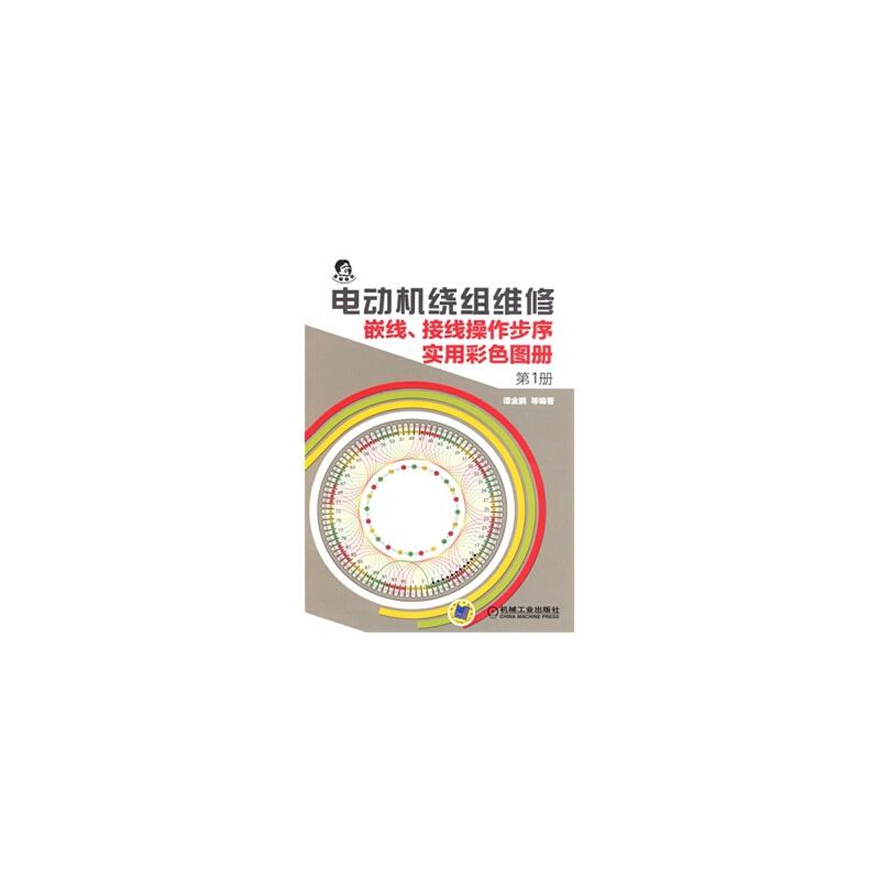 电动机绕组维修 嵌线,接线操作步序实用彩色图册 第1册