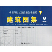 正版中南标中南地区工程建设标准设计建筑图集6