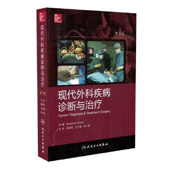 现代外科疾病诊断与治疗(翻译版)