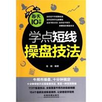 每天10分钟学点短线操盘技法(告诉你如何在牛熊市都赚钱的操盘技法) 肖晓 9787113186722 中国铁道出版社