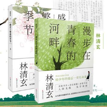 林清玄给青少年的生命课(全两册)