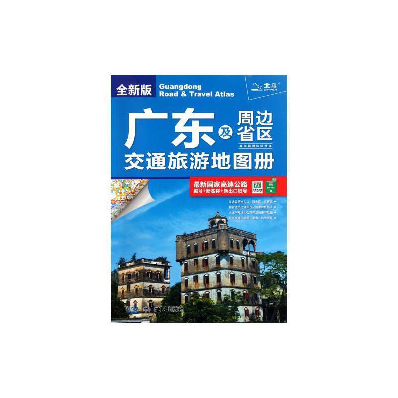 广东及周边省区交通旅游地图册(全新版) 天域北斗数码科技有限公司