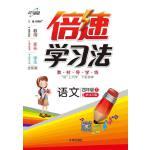 17春 倍速学习法四年级语文—语文S版(下)