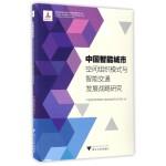 中国智能城市空间组织模式与智能交通发展战略研究 中国智能城市建设与推进战略研究