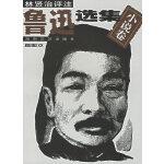 鲁迅选集1.小说卷:插图评注本