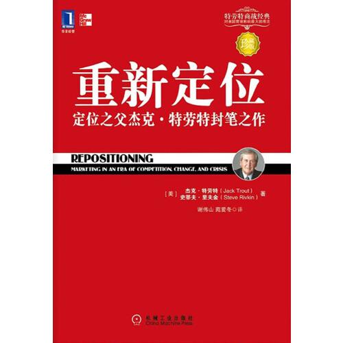 《定位》、《重新定位》、产品  产品经理 商业 管理 第2张