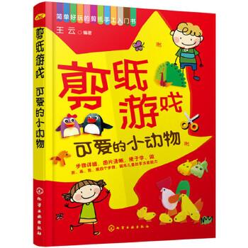 书--剪纸游戏——可爱的小动物儿童剪纸手工入门书