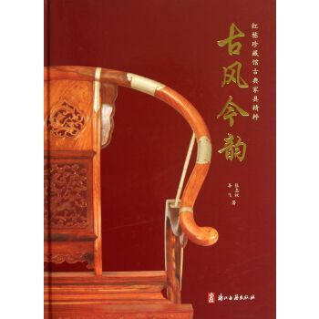 古风今韵(红栋珍藏馆古典家具精粹)(精)