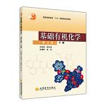 基础有机化学 第三版(下册)(附光盘)