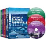 职场商务英语速学速用系列(全套4册) ――办公口语+邮件写作+英语演讲+国际会议