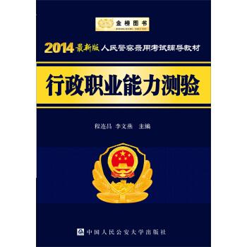 金榜图书・2014最新版人民警察录用考试辅导教材:行政职业能力测