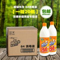 威猛先生84除菌液500g【1箱】20瓶衣物漂白