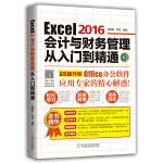 Excel 2016会计与财务管理从入门到精通