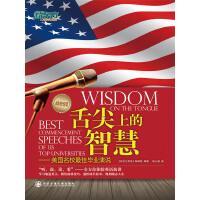 舌尖上的智慧――美国名校最佳毕业演说(电子书)