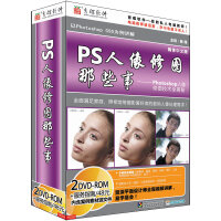 育碟软件 PS人像修图那些事 正版盒装电脑光盘 视频教程 photoshop cs5 人像修图 抠图