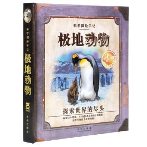 新版-科学探险手记-极地动物(乐乐趣童书:2010冰心儿童图书奖获奖作品。用好玩的神奇立体模型带领孩子们走进奇妙科学大世界。)