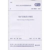 GB50863-2013尾矿设施设计规范