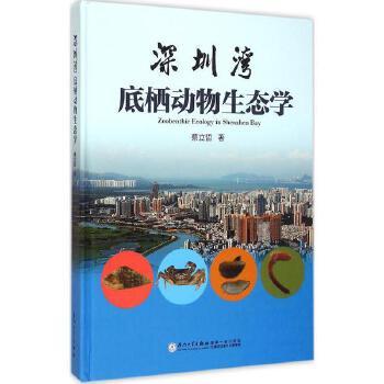 《深圳湾底栖动物生态学