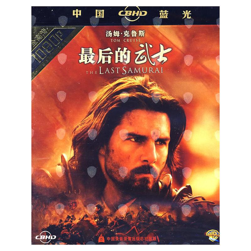 最后的武士-蓝光(dvd)