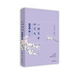 一树花开四月天:林徽因传(签名版)