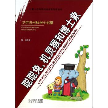 少年阳光科学小书屋:聪聪兔.机灵猴和博士象(美绘本) 程谱 9787202072509