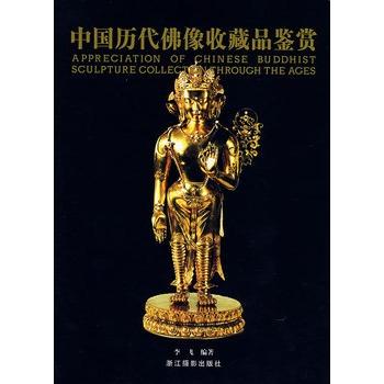 中国历代佛像收藏品鉴赏