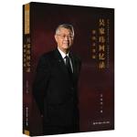琉璃天花板:美国大学首位华人校长、香港科大创校校长吴家玮回忆录