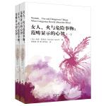女人、火与危险事物:范畴显示的心智(全二册)