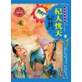 繪本中華故事·中國寓言·杞人憂天