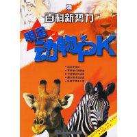 百科新势力:明星动物PK