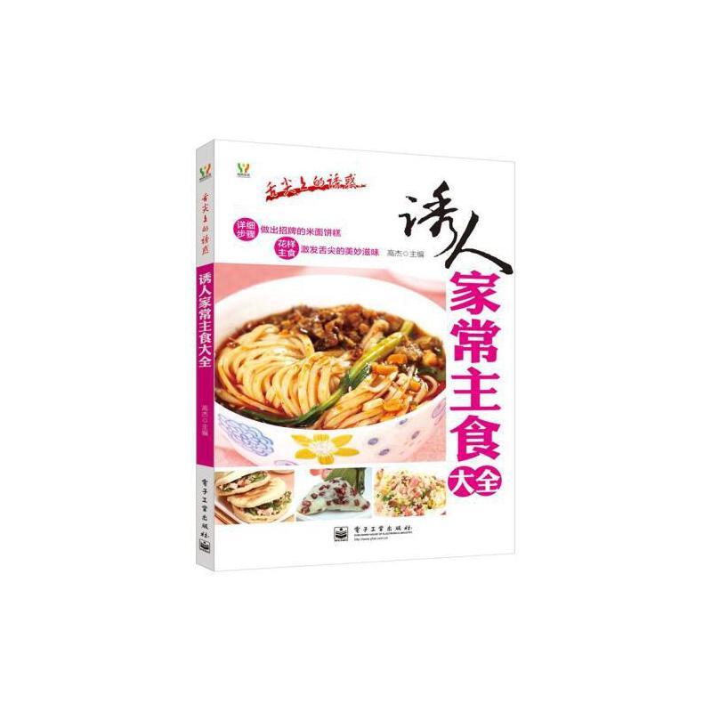 《大全包邮诱人扇贝菜谱家常家常主食畅销书正版隔夜能吃吗