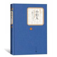 小妇人(名著名译丛书 人民文学出版社)