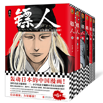 镖人系列 共6册
