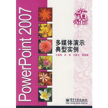 PowerPoint 2007多媒体演示典型实例