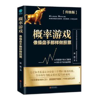 概率游戏:像操盘手那样做股票北京知名私募基金投资主管告诉你年均收益超过32%的秘密普通散户的入门秘籍