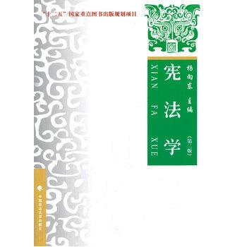 宪法学 理论 实务 案例 第二版