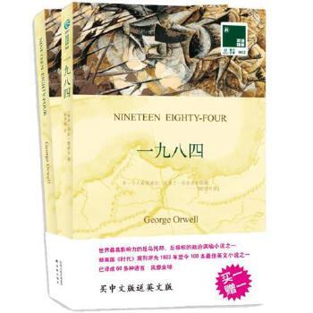 动物庄园作者译林经典外国畅销