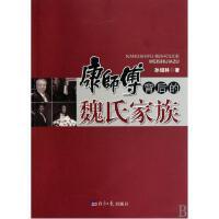 康师傅背后的魏氏家族 孙绍林 正版书籍