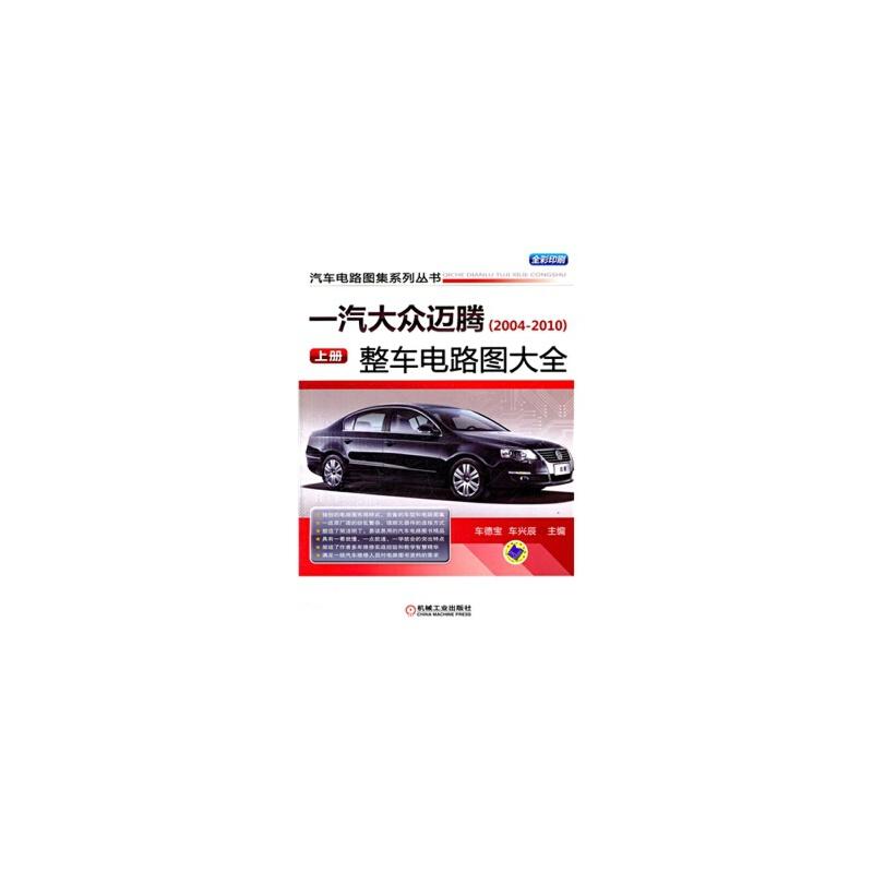 一汽大众迈腾(2004—2010)整车电路图大全 (上册) 车德宝 97871113565