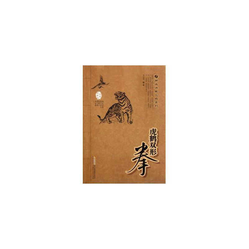 虎鹤双形拳(经典珍藏版)/南派洪家三绝系列