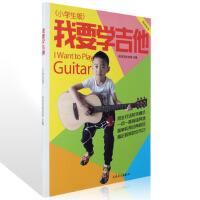 2015吉它教程 我要学吉他 小学生版单书版 吉他书刘传吉他 人民音乐出版社 我要学吉他 小学生版
