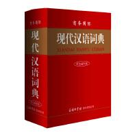 现代汉语词典(单色插图本)