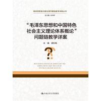 """""""毛泽东思想和中国特色社会主义理论体系概论"""" 问题链教学详案(高校思想政治理论课问题链教学详案系列丛书)"""