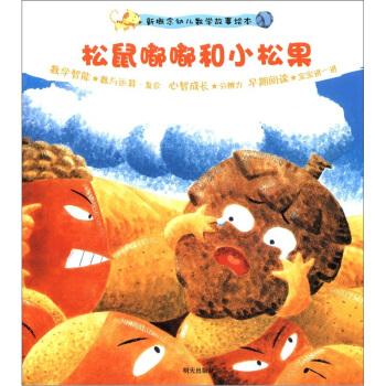 松鼠嘟嘟和小松果/新概念幼儿数学故事绘本