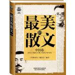 经典读库3:最美的散文. 中国卷