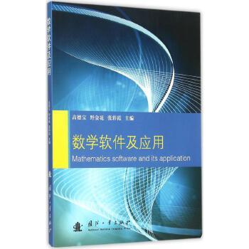 数学软件及应用