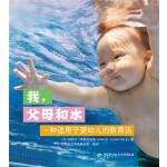 我、父母和水——一种适用于婴幼儿的教育法