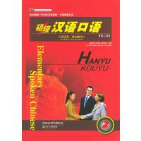 初级汉语口语.2(第二版)(附光盘)――北大版新一代对外汉语教材・口语教程系列